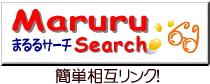 サーチエンジン Maruru Search